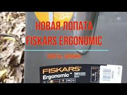Коп, Новая <b>лопата Fiskars Ergonomic</b> - YouTube