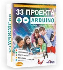 <b>Смайл</b> Образовательный <b>конструктор Arduino</b> 33 проекта