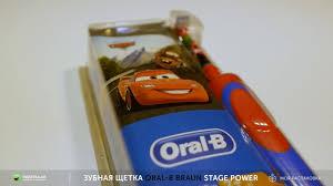 Распаковка: <b>Электрическая зубная щетка Oral-B</b> Braun Stage ...