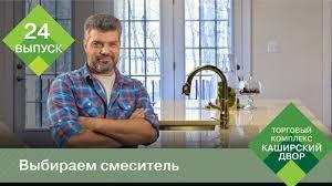 Как выбрать смеситель?   <b>Смеситель для кухни</b>   Смеситель для ...