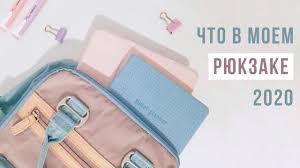 Что в моем <b>рюкзаке</b> | 2020 - YouTube