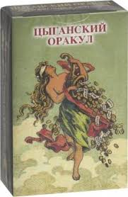 "Книга: ""<b>Оракул</b> ""<b>Цыганский</b>"""". Купить книгу, читать рецензии ..."