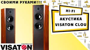 Hi Fi Своими руками / Акустика Visaton Clou - YouTube