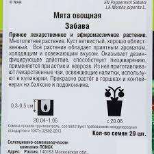 <b>Семена Мята овощная</b> «<b>Забава</b>» в Москве – купить по низкой ...