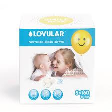 <b>Подгузники LOVULAR HOT</b> WIND SMILE BOX , S 0-6 кг, 160 шт/уп ...