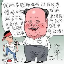 Image result for 毛澤東感謝日軍侵華