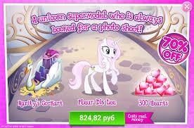 <b>Набор</b> Флёр Дис Ли - Вопросы по <b>игре My</b> Little pony