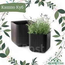 <b>Кашпо</b> для цветов Куб L и М (<b>Keter Cube</b>) <b>Keter</b> - Сад и огород во ...