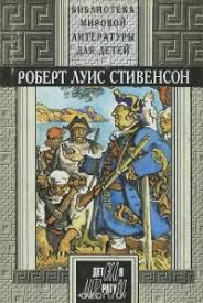 Отзывы о книге <b>Роберт</b> Луис <b>Стивенсон</b>. <b>Избранное</b> (сборник)