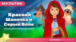 Сказка о Красная <b>Шапочка</b> и Серый Волк | Сказки для детей ...