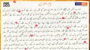 my father essay in urdu essay my father essay in urdu