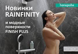 <b>hansgrohe</b> (Россия) – официальный интернет-магазин