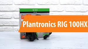 Распаковка наушников <b>Plantronics RIG 100HX</b> / Unboxing ...