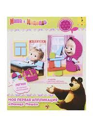 """<b>Игровой набор</b> """"<b>Маша и</b> Медведь"""". Моя первая аппликация ..."""
