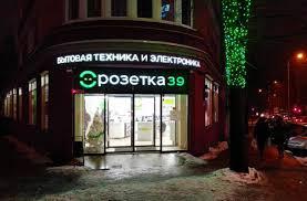 Цены «Розетка39» в Калининграде — Яндекс.Карты