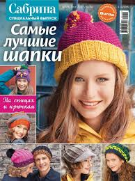 <b>Сабрина</b>. <b>Специальный</b> выпуск. №11-12/2015 — купить в ...