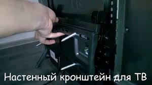 Крепления для ТВ (<b>Кронштейн</b> на стену) - YouTube