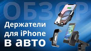Удобные автомобильные держатели и <b>аксессуары</b> для iPhone и ...