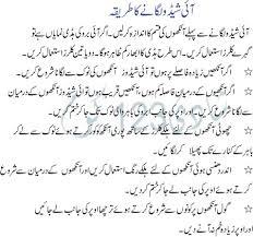 how to apply eyeshadow in urdu