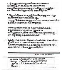 sahyadri books online trivandrum 2011 song from malayalam album hospital window page 2
