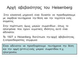 Αποτέλεσμα εικόνας για Χάιζενμπεργκ διατύπωσε την αρχή της Απροσδιοριστίας
