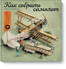 <b>Как собрать самолет</b> (Мартин Содомка) — купить в МИФе