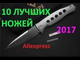 ЛУЧШИЕ <b>СКЛАДНЫЕ НОЖИ</b> с алиэкспресс 2017 № 7 - YouTube