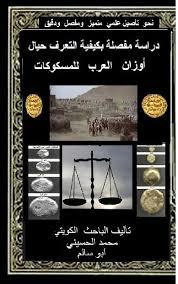 محمد الحسيني يقول ما هو حقيقة ميزان القسطاس المستقيم لدى العرب بمكة بالجاهلية وبصدر الإسلام لوزن النقود والذي تم ذكره بالقران الكريم والسنة المطهرة Images?q=tbn:ANd9GcRgkXdje7NA5sBlCi7mOJ9NtJ_ARFUsArhg4l-3s6Gt7Kh-H57TmA