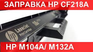 Заправка <b>HP</b> CF218A / CF217A. <b>HP</b> M104 / <b>HP</b> M132. Подробная ...