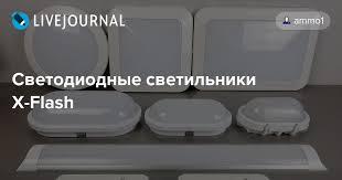 <b>Светодиодные светильники X</b>-<b>Flash</b>: ammo1 — LiveJournal