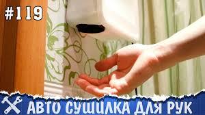 Автоматическая <b>сушилка для рук</b> своими руками - YouTube