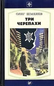 Книга: Три Черепахи
