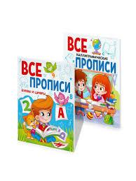 Все <b>Прописи</b> А5(Буквы и <b>цифры</b>+Каллиграфические)комплект из ...