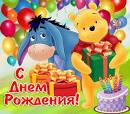 Поздравление сестры с днем рождения ее сына