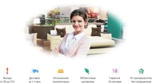 <b>Распродажа диванов</b> в Москве – <b>Скидки</b> на выставочные ...