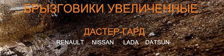 ДАСТЕР-ГАРД | ВКонтакте