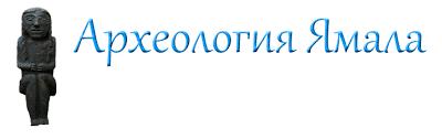 Бауло А.В., 2008. Арлекин, остяцкий идол - Археология Ямала