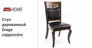 <b>Стул деревянный</b> Drage cappuccino. Купите в mebHOME.ru ...