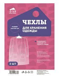 <b>Чехлы</b> для хранения <b>одежды</b>, <b>размер</b> 65 х 100 см, 3 шт. MPF ...