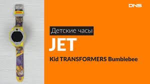 Распаковка детских часов <b>Jet Kid</b> TRANSFORMERS Bumblebee ...
