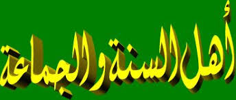 Hasil gambar untuk ahlus sunnah wal jama'ah