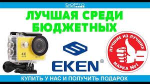 <b>экшн камера eken h9</b> обзор и подробный тест съемки - YouTube