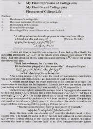 short essay on college life essay importance of sports in our life short essay on pollution exercise essay in urdu