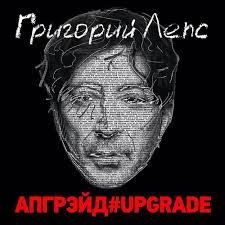<b>Григорий Лепс</b>: <b>Апгрэйд</b>#<b>Upgrade</b> (Deluxe Edition) - Music ...