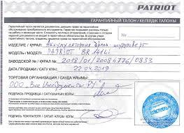 Воздушный <b>компрессор PATRIOT EURO</b> 50/260 525306367 ...