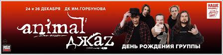 <b>Animal ДжаZ</b> | ВКонтакте