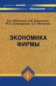 <b>Экономика</b> фирмы Уч. - Спиридонов М.<b>А</b>., Максимов В.<b>А</b> ...