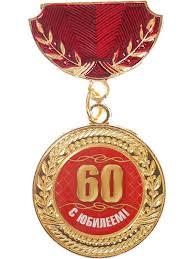<b>Медаль</b> юбилейная на колодке С <b>Юбилеем 60</b>! - 35 см. AV ...