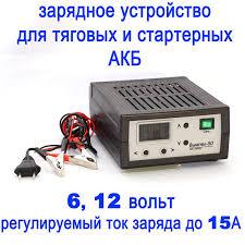 зарядное <b>устройство ВЫМПЕЛ 50</b>
