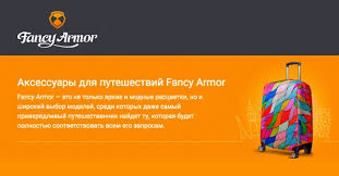<b>Чехлы для чемоданов</b> | Fancy Armor